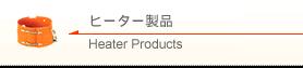 ヒーター製品