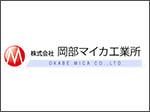 株式会社 岡部マイカ工業所